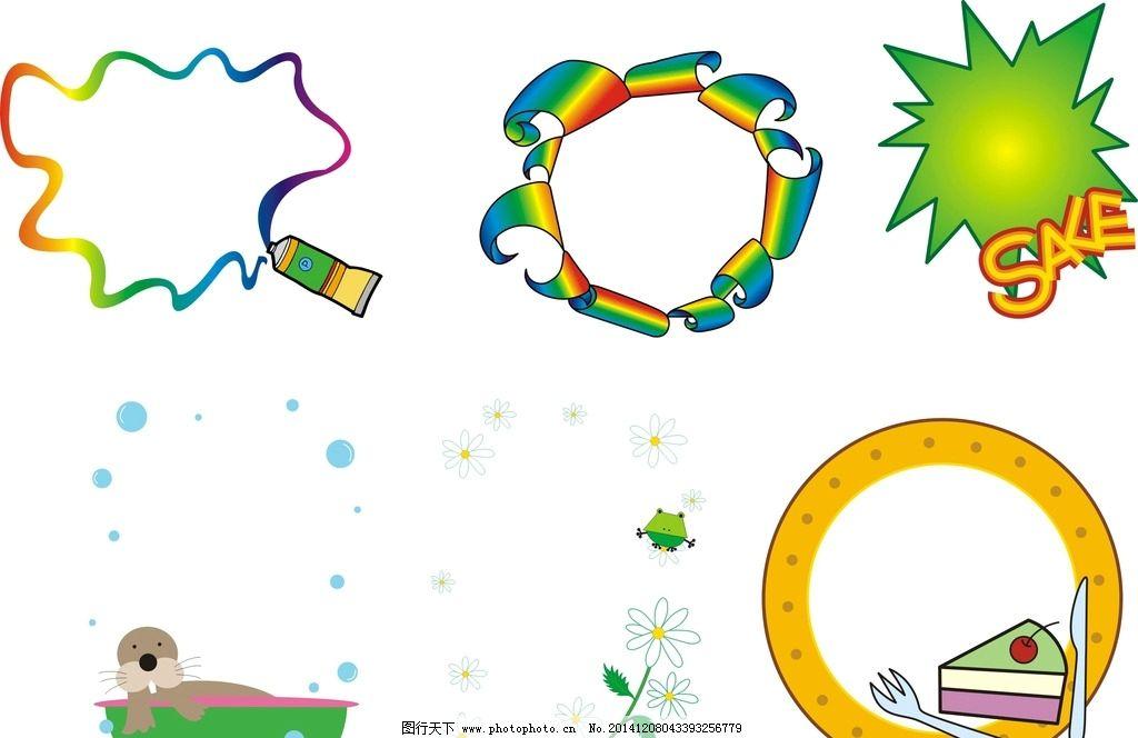 卡通边框 卡通素材 可爱 手绘素材 儿童素材 幼儿园素材 卡通装饰素材