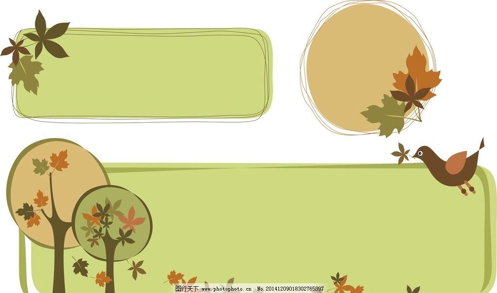 手绘树叶ppt卡通背景