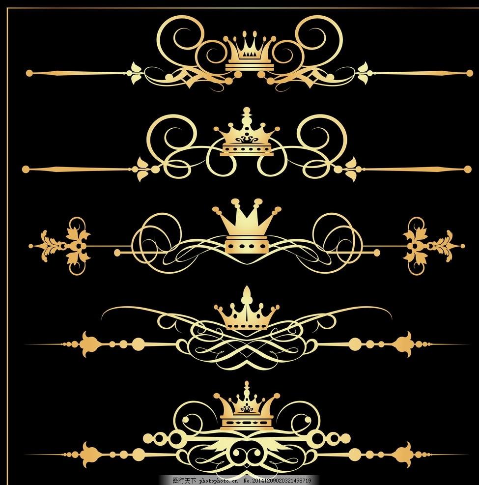 欧式花纹 欧式边框花纹 皇冠 花纹分割线 花纹边框元素 怀旧花纹