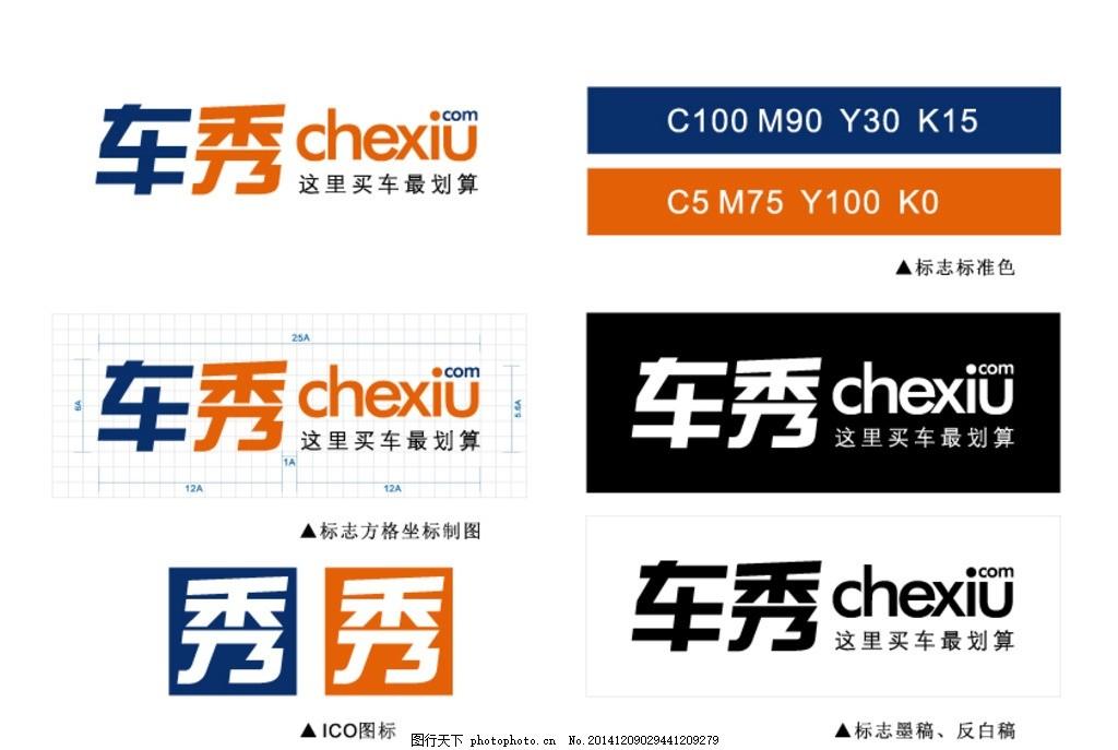 车秀网logo 汽车电商 专业购车平台 购车网 网上购车 汽车电商平台