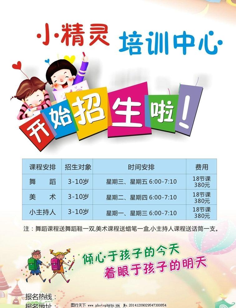 幼儿园亲子游园活动宣传单设计图片