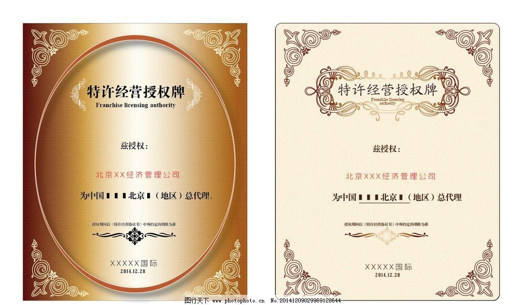 边框 相框 证书 欧式花纹 金属 大气 矢量图  设计 广告设计 名片卡片