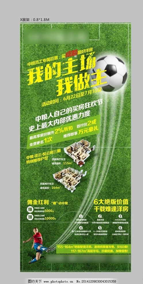世界杯足球海报展架 地产 活动 我的主场 足球场 广告设计 海报设计