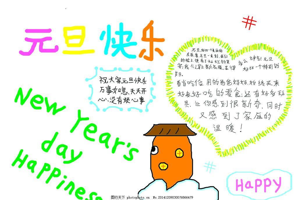 手抄报 元旦 水彩画 儿童 一年级 设计 广告设计 海报设计 300dpi psd