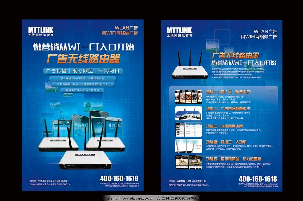 跟帖宣传单 电子设备传单 海报 a4宣传单 蓝色宣传单 科技海报 设计