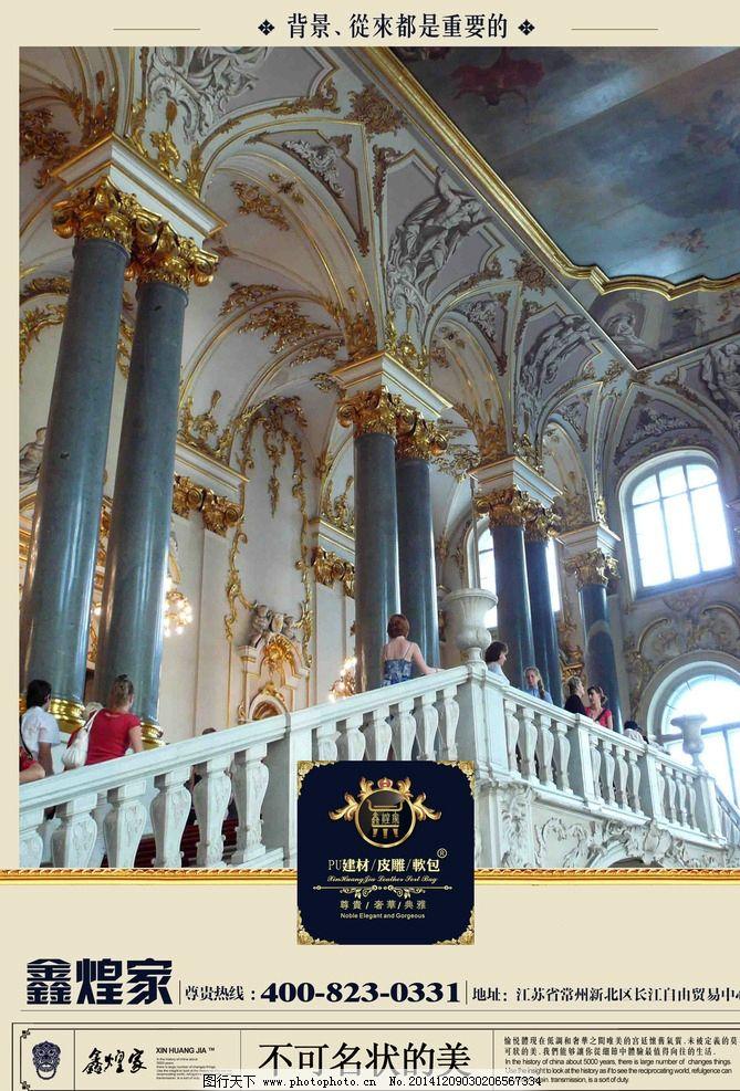 欧式装修 家装 欧式排版 宣传海报 易拉宝 展架 海报 模板 皮雕 软包