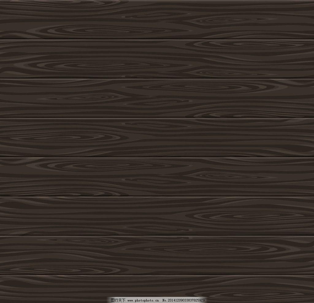 矢量木纹 木纹木板 木地板 纹理 手绘木板 逼真木板 矢量木纹素材