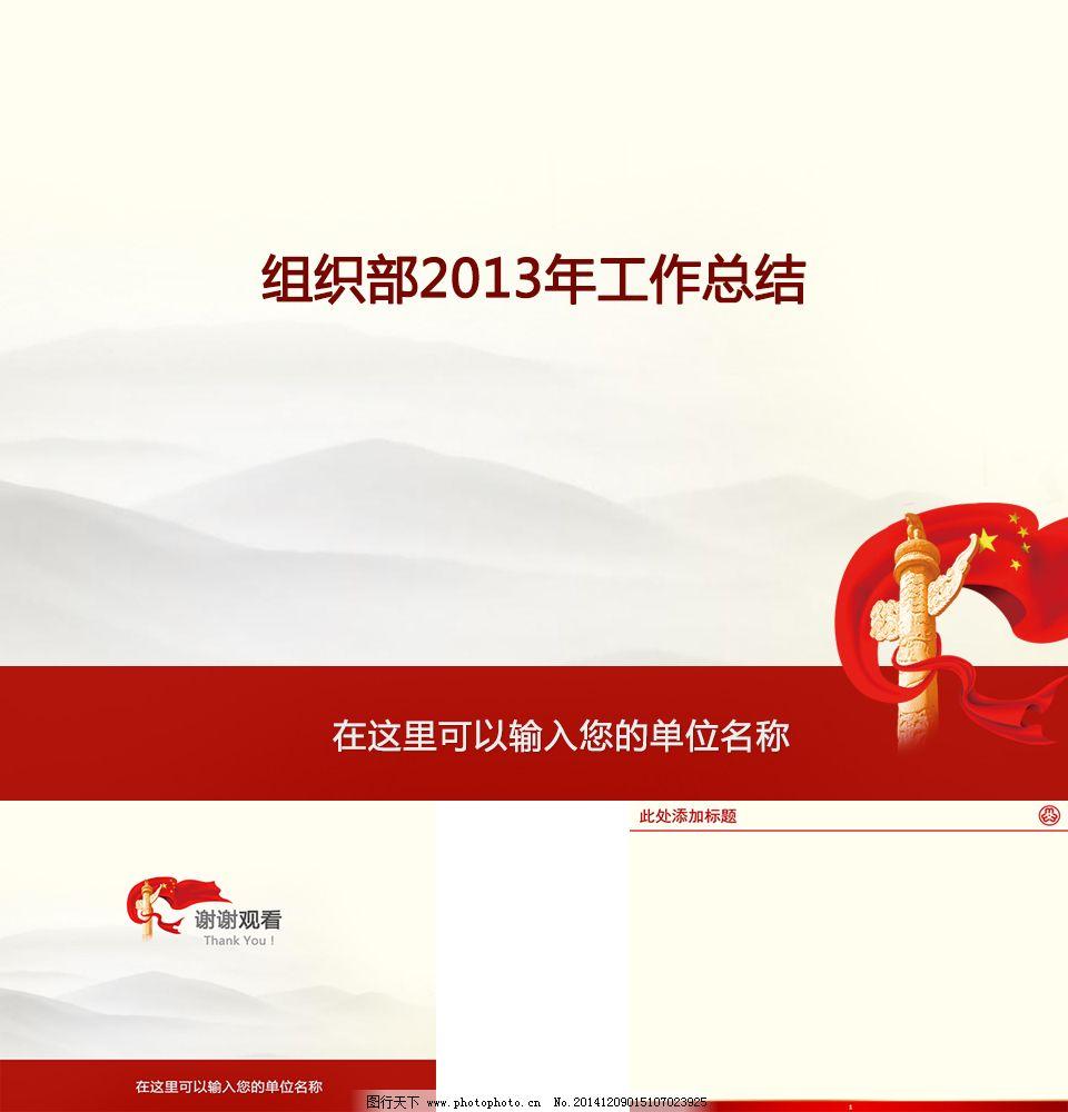 红色政府简洁大气ppt高清下载,背景图片 高清图片素材