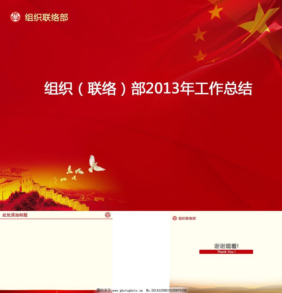 大气 红色 黄色 政府 党政机关 长城 红旗 组织部 背景图片 高清ppt设图片
