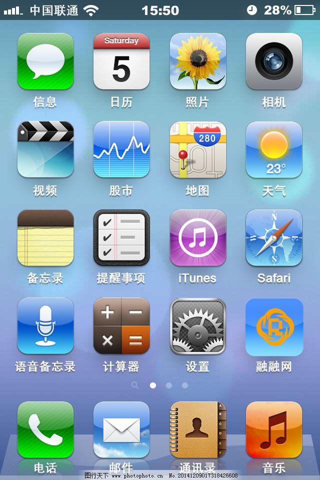 手机界面免费下载 苹果手机界面 手机ui 手机界面 手机界面 手机ui 苹图片
