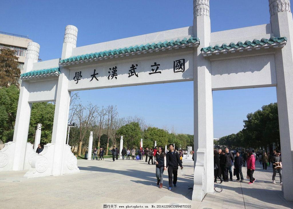 武汉大学新校门图片