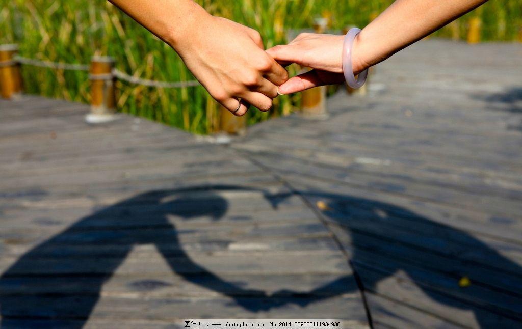牵手 手拉手 情侣 爱情 执子之手 与子偕老 摄影 日常生活
