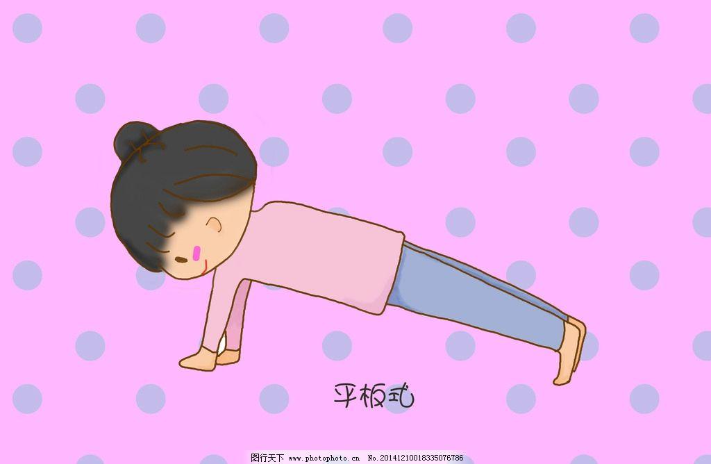 瑜伽动作平板式图片_动漫人物_动漫卡通_图行天下图库