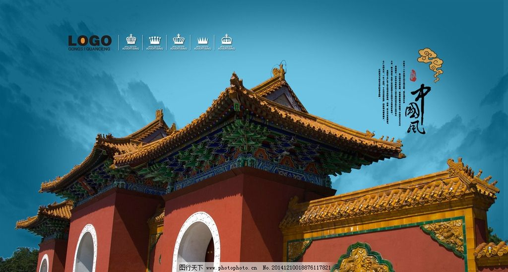 中国风 古建筑 故宫 沈阳故宫 大门 宫殿 皇宫 故宫天坛 设计 文化