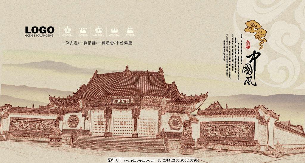 古建筑 素描 中国风 大门 门楼 吉祥图案 传统建筑