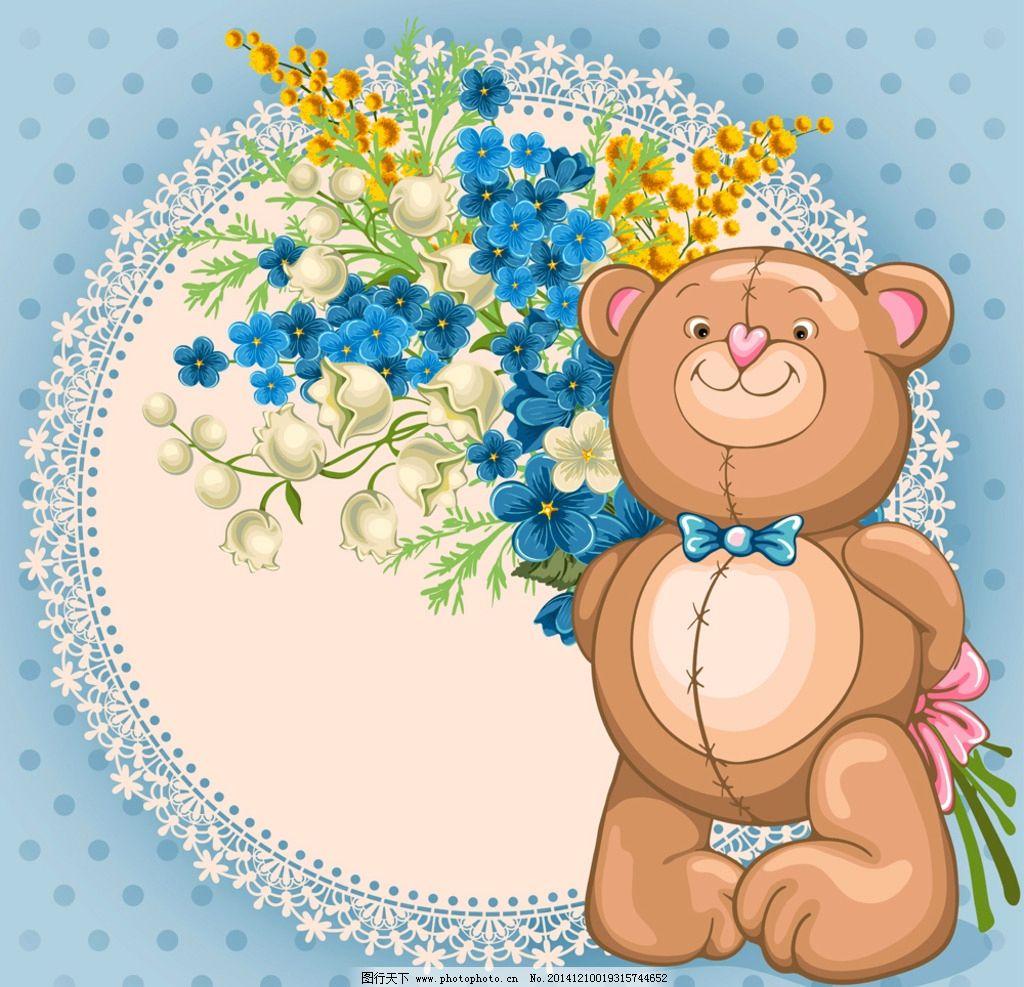 生日背景 手绘 贺卡 卡片 生日海报 玩具熊 鲜花 生日庆祝 happy