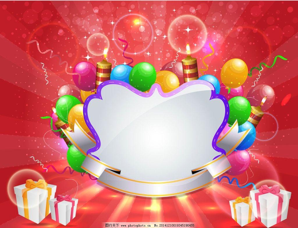 生日背景 手绘 贺卡 彩色气球 卡片 生日海报 生日礼物 生日庆祝
