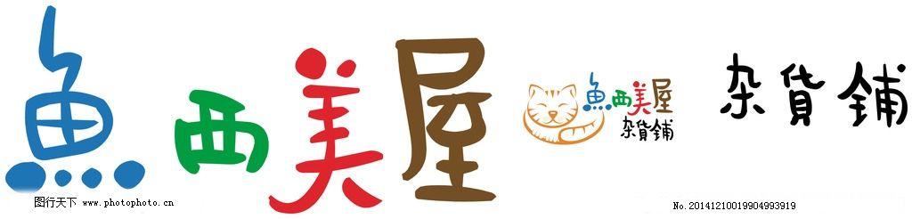 鱼西美屋精品杂货铺精品logo图片