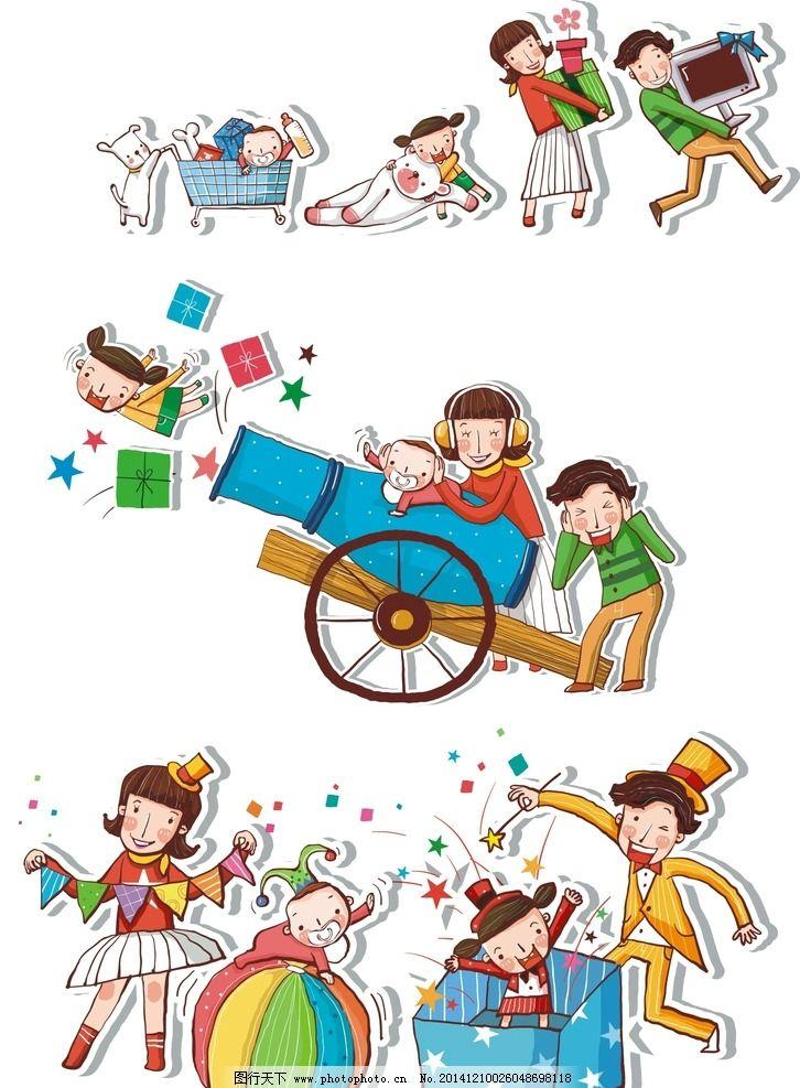 卡通 一家人 玩耍 卡通素材 可爱 手绘素材 儿童素材 幼儿园素材