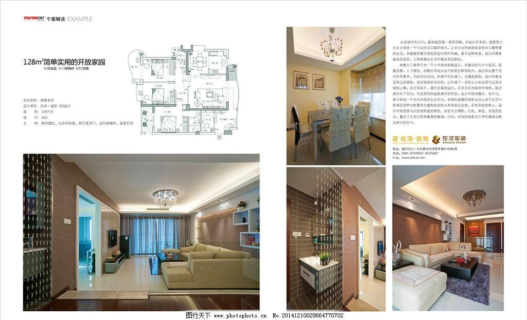 家装设计 装修设计 杂志排版 佐泽装饰 设计 环境设计 家居设计 cdr图片