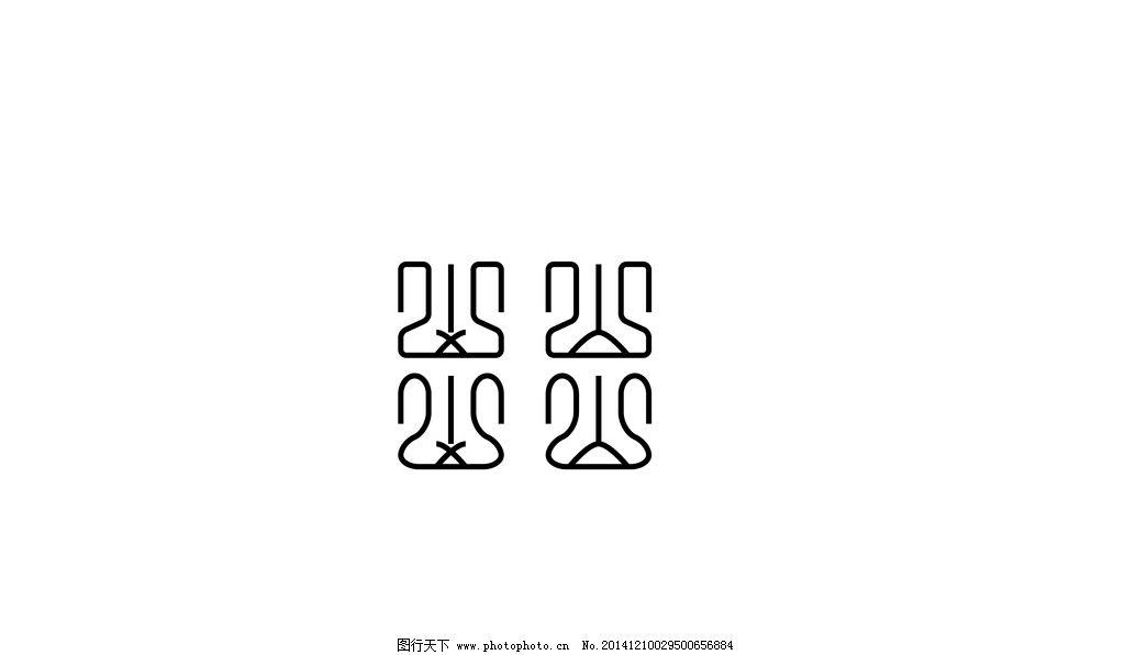 山字 艺术字山 汉字 广告设计