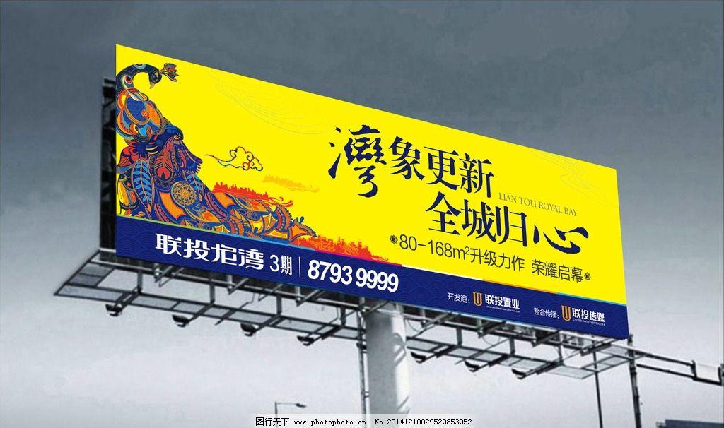 房地产户外      大牌 高炮 户外形象 地产 设计 广告设计 广告设计
