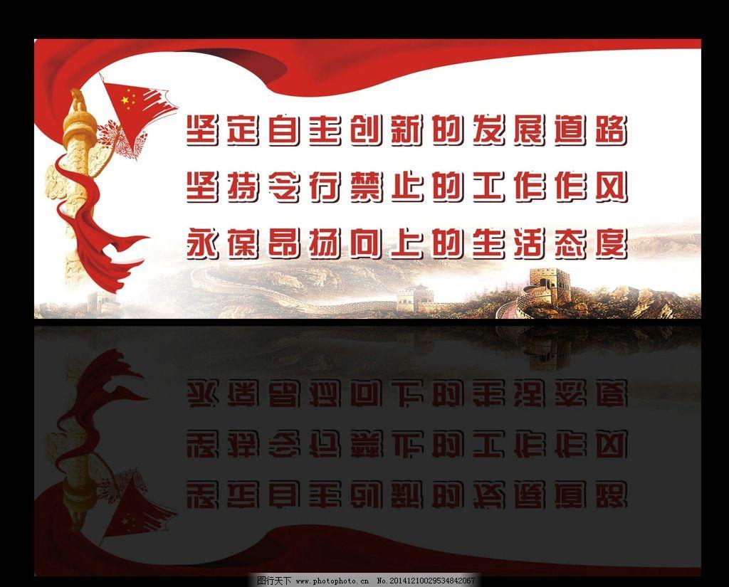 宣传栏 背景 红色 红旗 复古 长城 设计 广告设计 广告设计 cdr