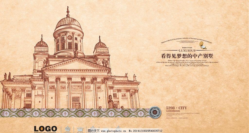 欧式建筑 素描