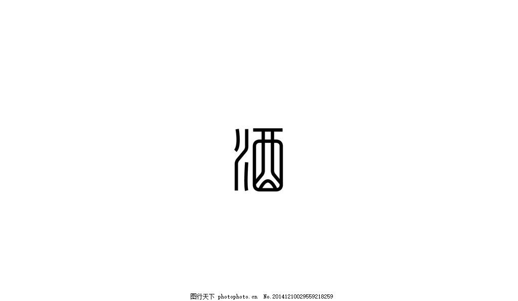 汉字酒 酒字 艺术字酒 喝酒 字体设计