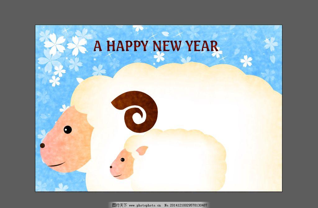 2015 羊年 新年快乐