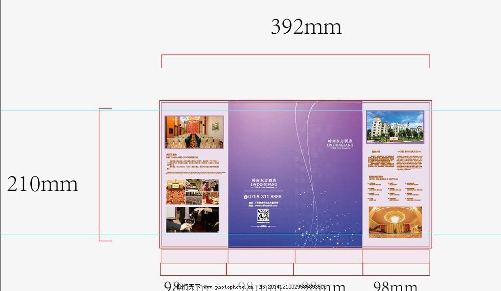 宣传单张 折页 四折页 星级酒店宣传 酒店宣传模板 酒店素材 设计
