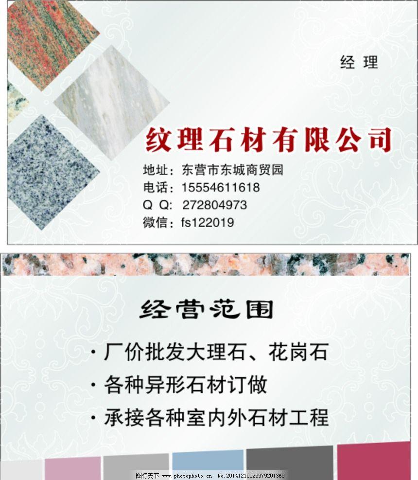 大理石 石材 花纹石 纹理石 地板 设计 广告设计 名片卡片 cdr