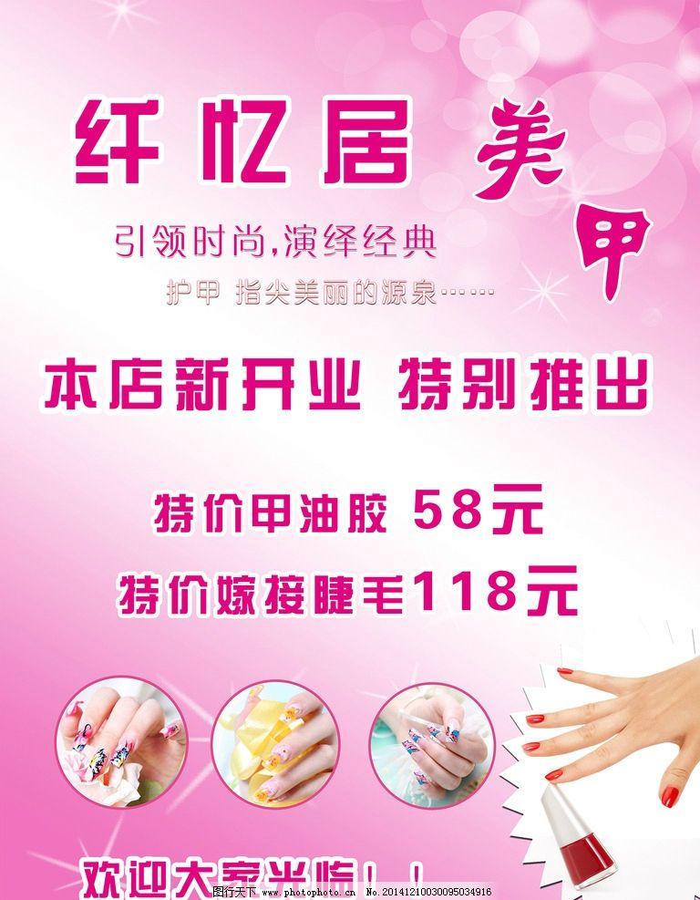 美甲 按摩 美容 宣传海报 粉色美甲 设计 广告设计 海报设计 150dpi