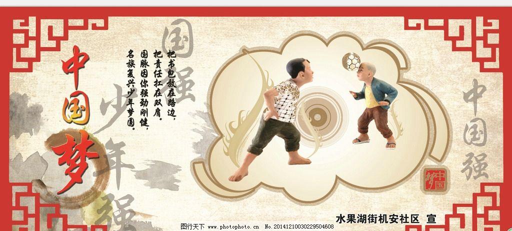 中国梦 少年强中国强图片
