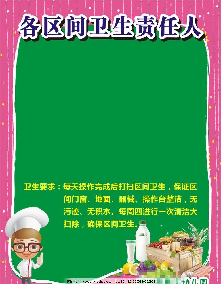 设计图库 广告设计 展板模板  卫生 制度模版 幼儿园 学校 板报 卡通