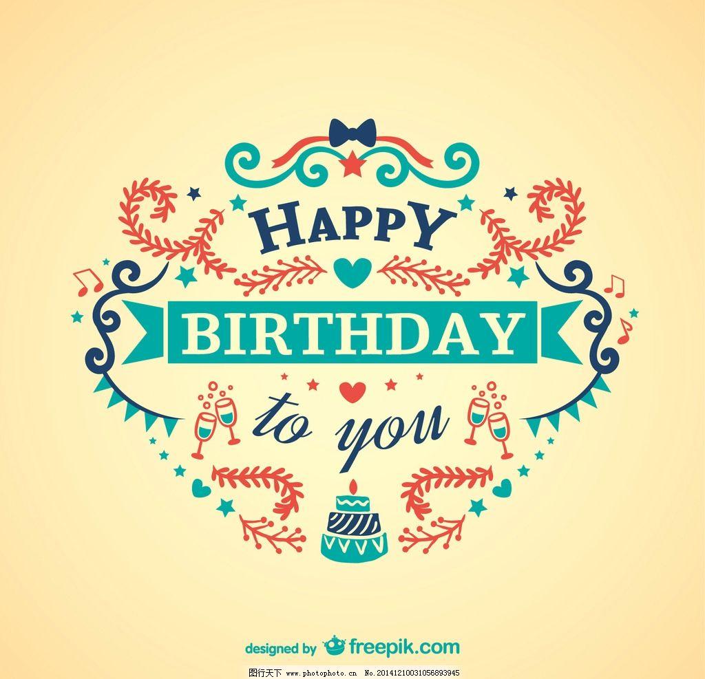 生日背景 生日蛋糕 生日快乐 生日贺卡 生日海报 生日卡片 生日礼物