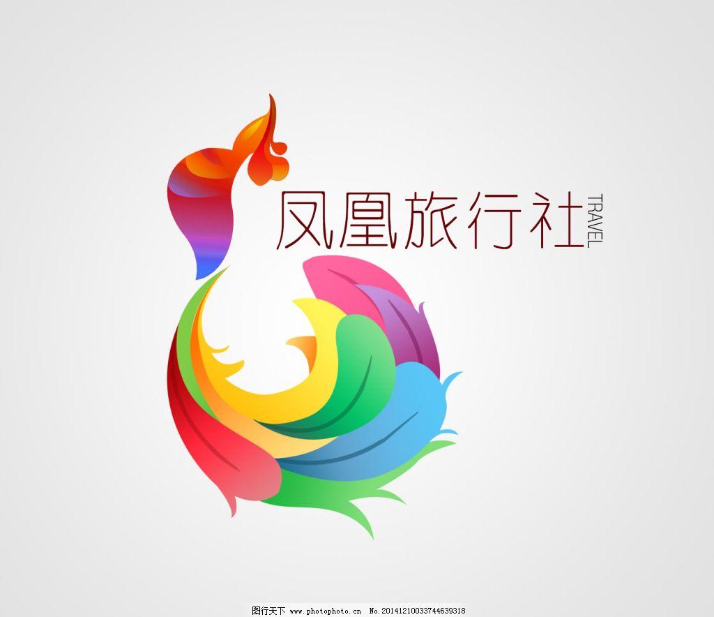 旅行社標志設計免費下載 logo 標志 翅膀 鳳凰 可愛 漂亮 羽毛 鳳凰