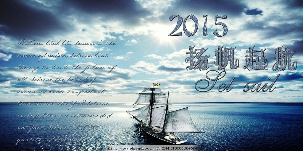扬帆起航 大海 帆船 励志 海报 图片素材
