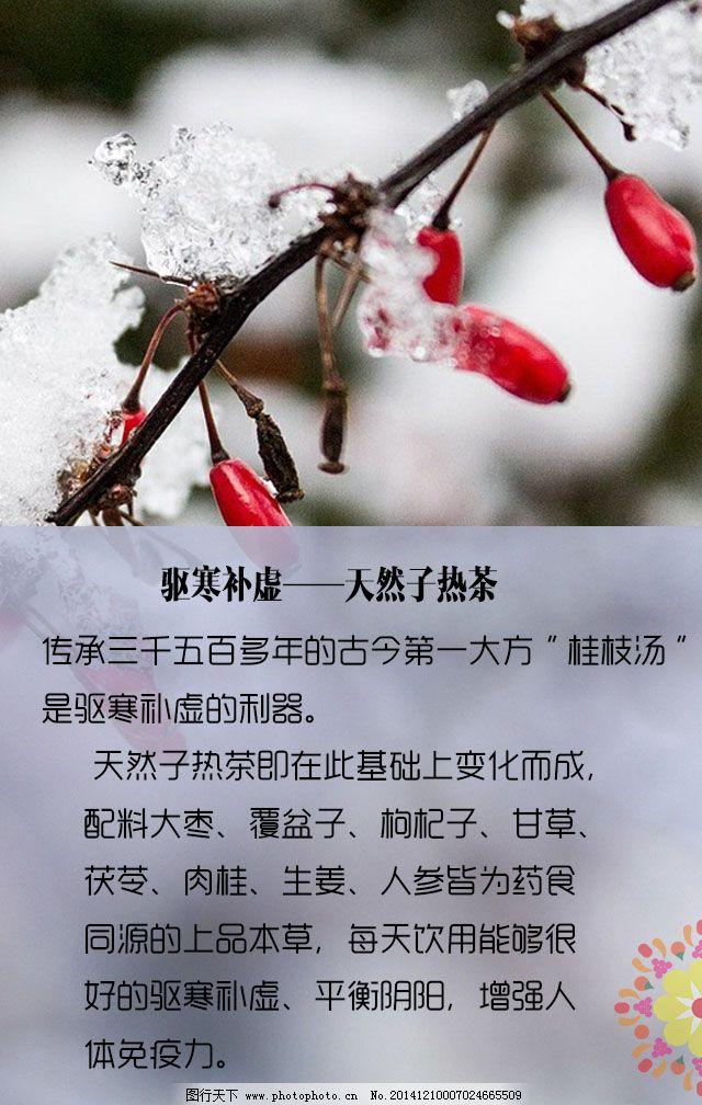 微信海报_企业文化海报_海报设计_图行天下图库