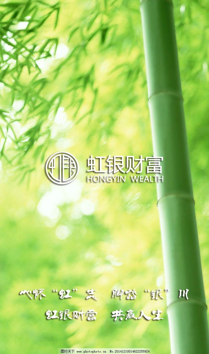 環保手機壁紙 環保手機壁紙免費下載 綠色 竹子 金融壁紙 原創設計