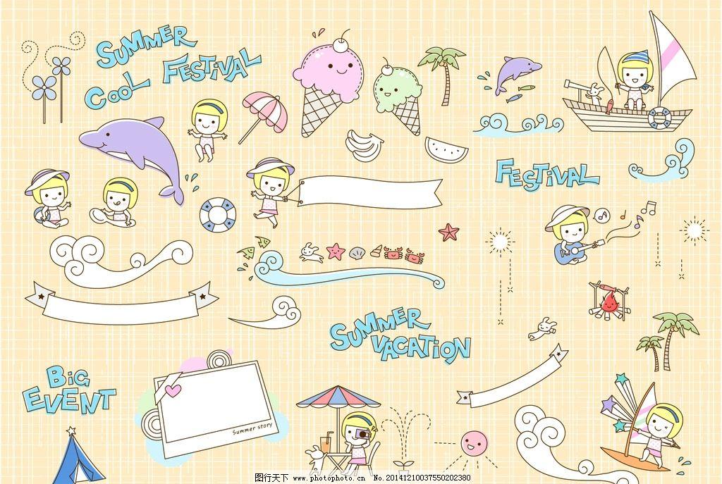 横幅 banner 海豚 冰淇淋 边框 对话框 手绘 图标 图案 可爱 儿童图集
