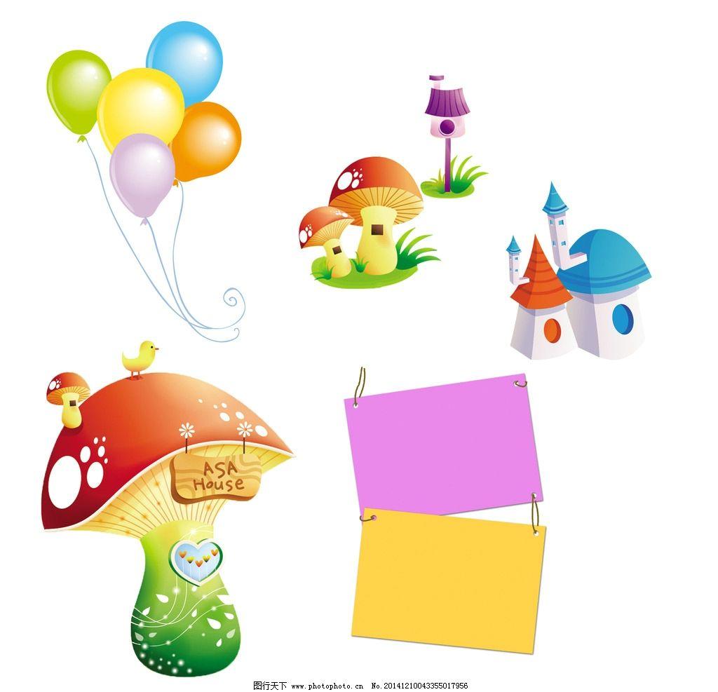 卡通蘑菇 房子 卡通素材 可爱 手绘素材 儿童素材 幼儿园素材