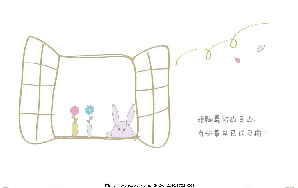 卡通 手绘 铅笔画 小故事 童话 清新 简单 卡通 设计 文化艺术 绘画