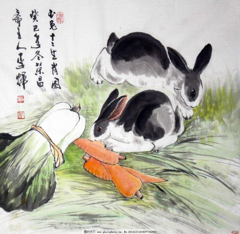 水墨画 国画 装饰画 兔 动物 国画 设计 文化艺术 绘画书法 72dpi jp