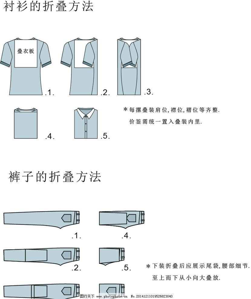 陈列 叠衣 裤子 t恤 短袖 折叠方式 折叠方法 矢量 折叠过程  设计 文