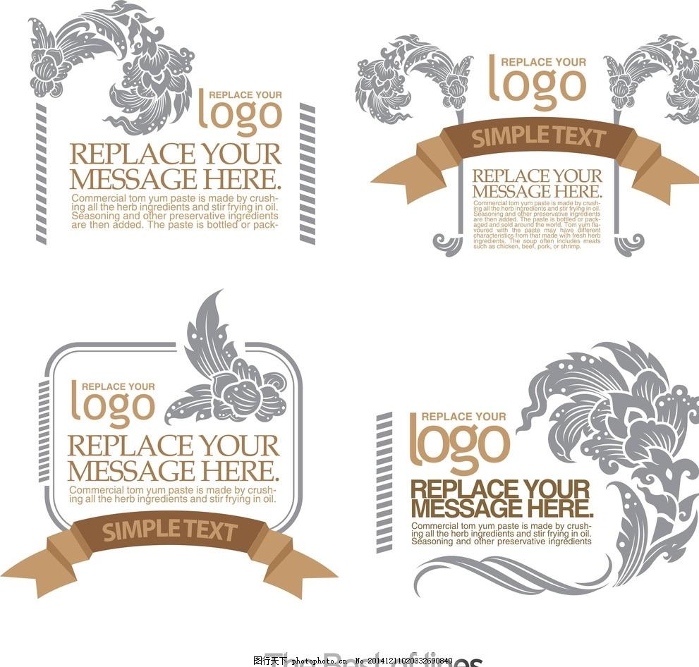 欧式花纹 文本框 花纹边框元素 植物花纹 怀旧花纹 欧式复古花纹 装饰