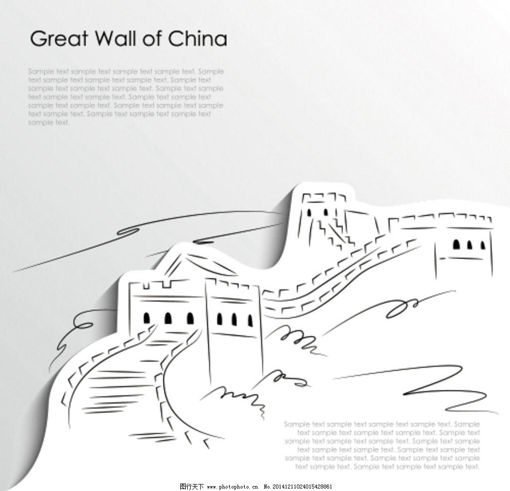 中国 长城 景点 北京 线条 黑白 设计 自然景观 自然风光 ai