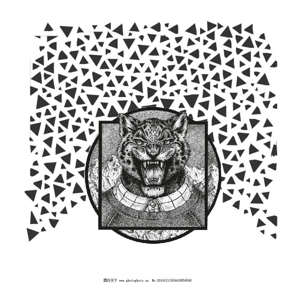 老虎 野生动物 动物 拟人 几何花纹 花纹设计 花纹 靓仔风 男装 设计