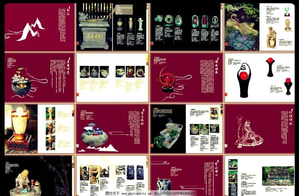 宣传画册 茶文化 古韵 水墨 底纹 背景 图文排版 企业模板 创意设计图片
