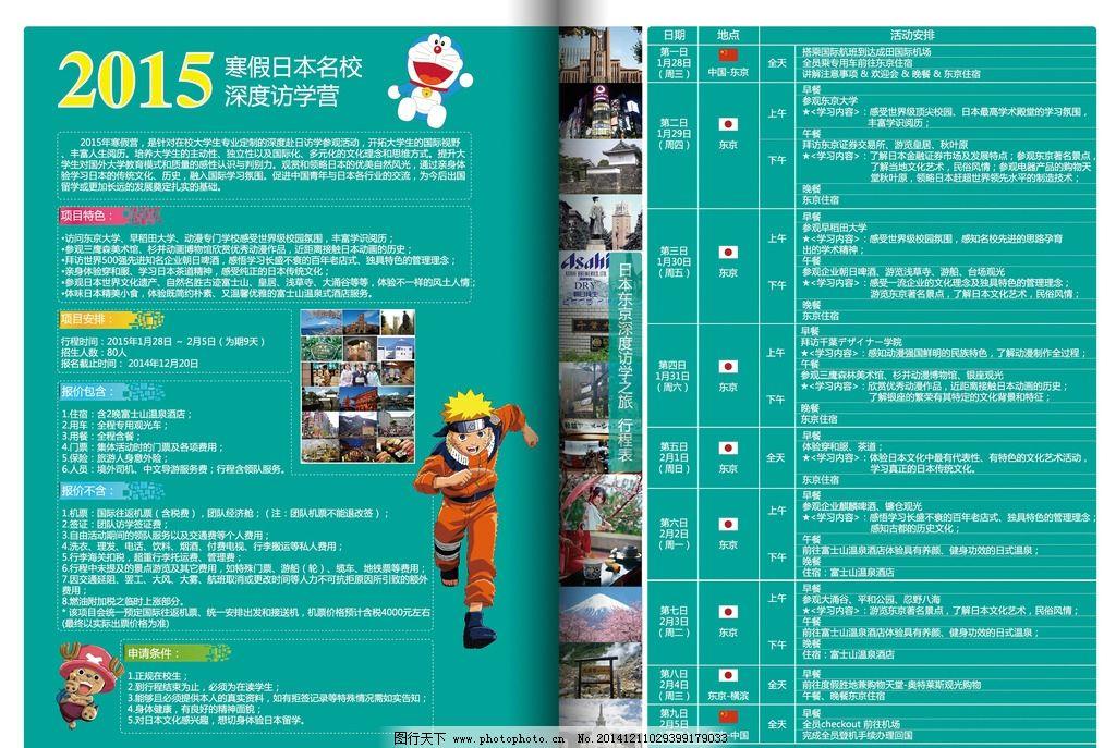 游学 国际 教育 宣传册 日本 出国 设计 广告设计 画册设计 ai